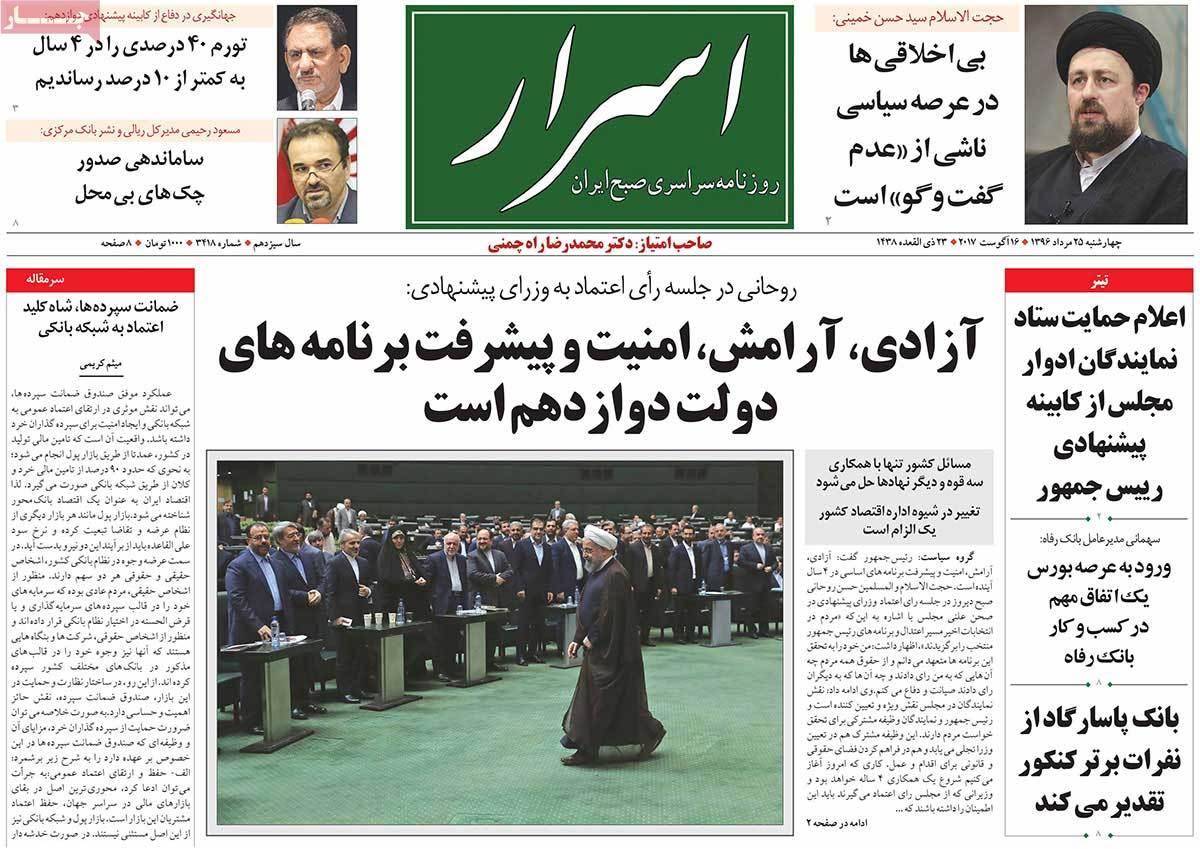 أبرز عناوين صحف ايران ، 16 اغسطس/ آب 2017 - اسرار