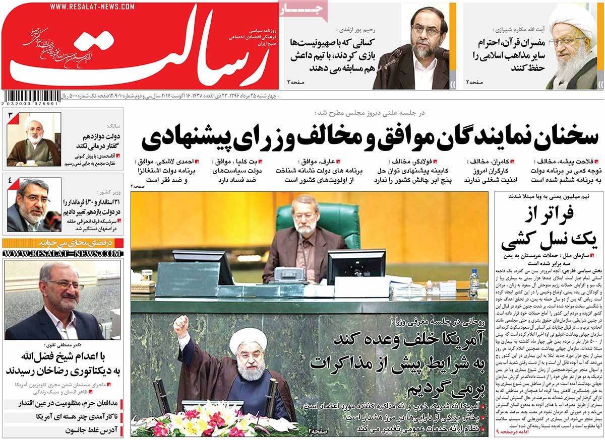 أبرز عناوين صحف ايران ، 16 اغسطس/ آب 2017 - رسالت