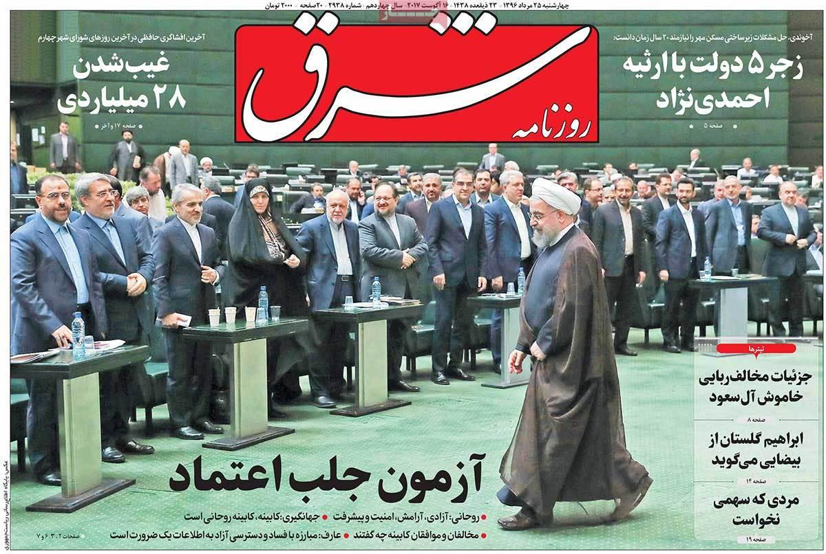 أبرز عناوين صحف ايران ، 16 اغسطس/ آب 2017 - شرق