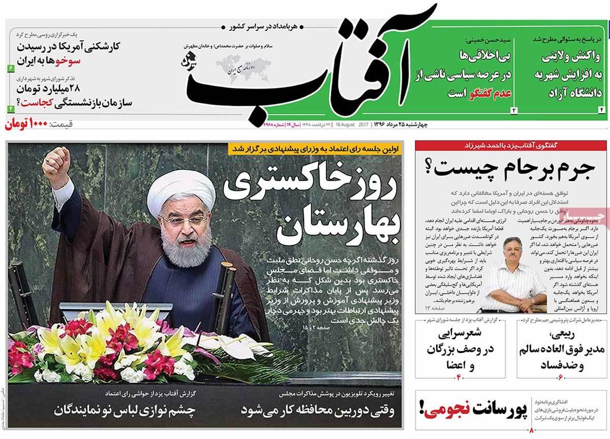 أبرز عناوين صحف ايران ، 16 اغسطس/ آب 2017 - افتاب