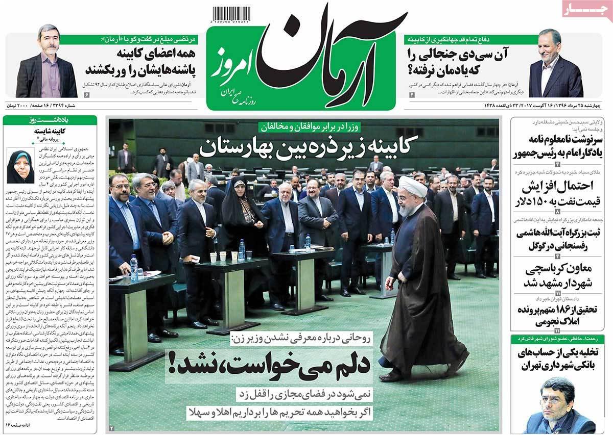 أبرز عناوين صحف ايران ، 16 اغسطس/ آب 2017 - ارمان