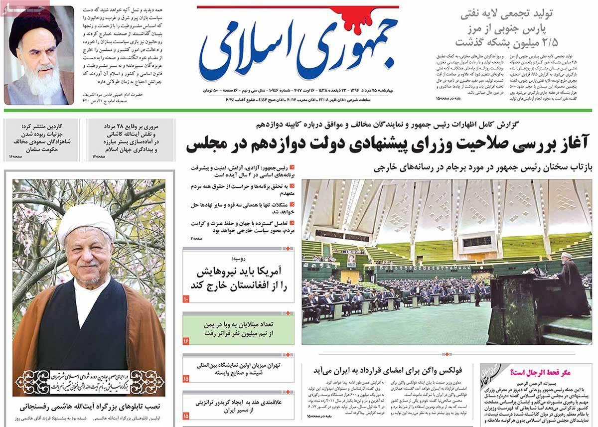 أبرز عناوين صحف ايران ، 16 اغسطس/ آب 2017 - جمهوری