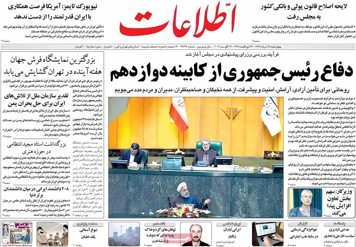 أبرز عناوين صحف ايران ، 16 اغسطس/ آب 2017 - اطلاعات