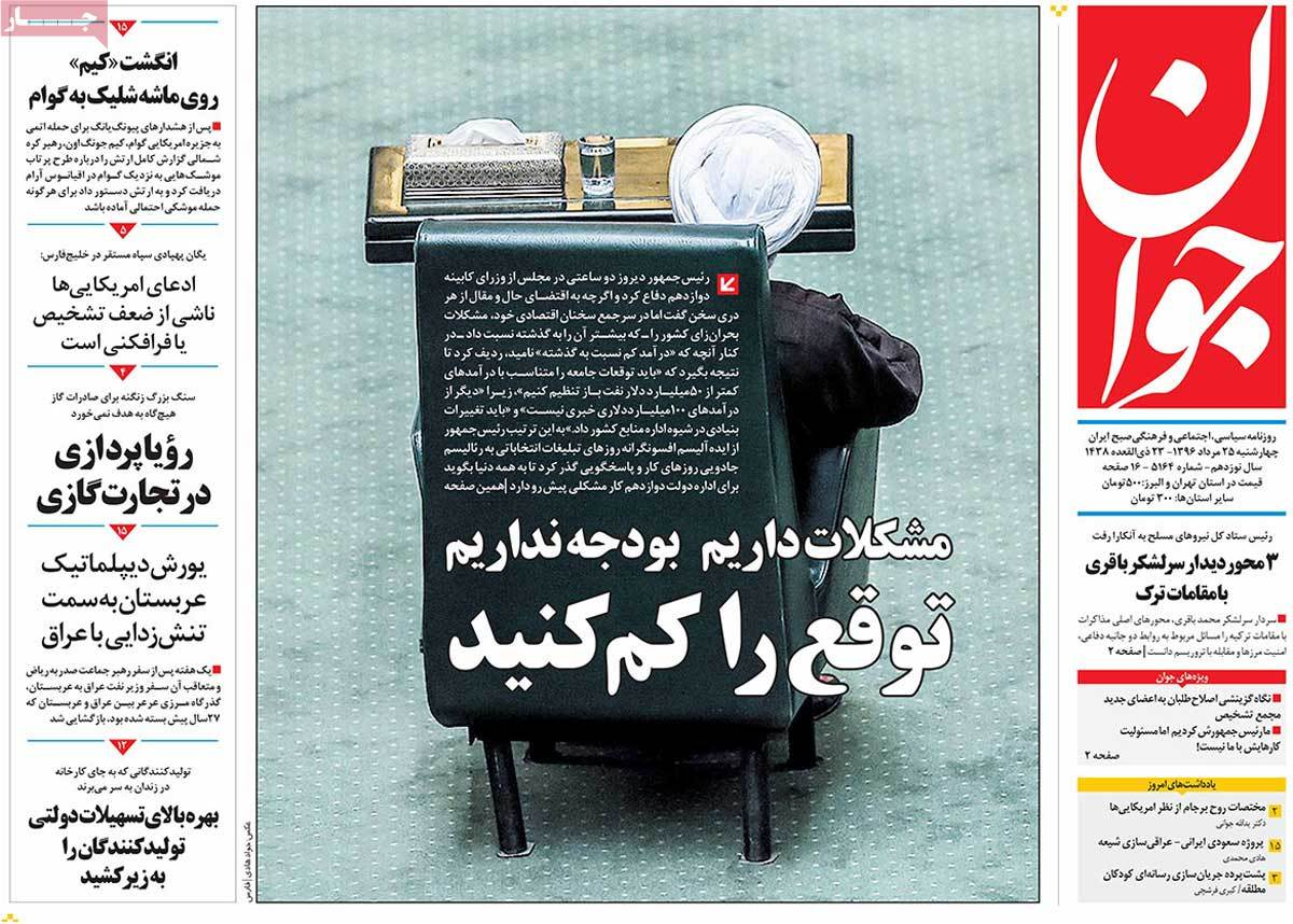 أبرز عناوين صحف ايران ، 16 اغسطس/ آب 2017 - جوان