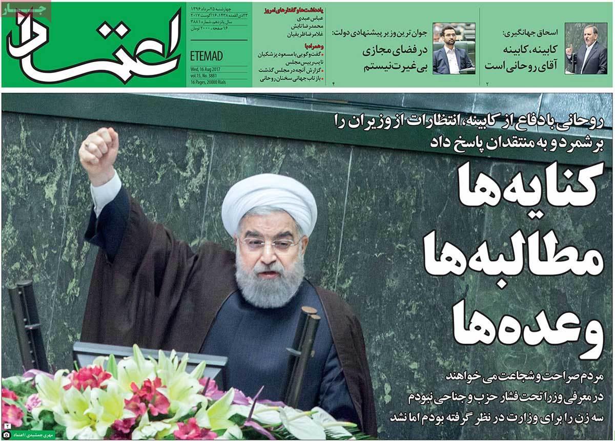 أبرز عناوين صحف ايران ، 16 اغسطس/ آب 2017 - اعتماد