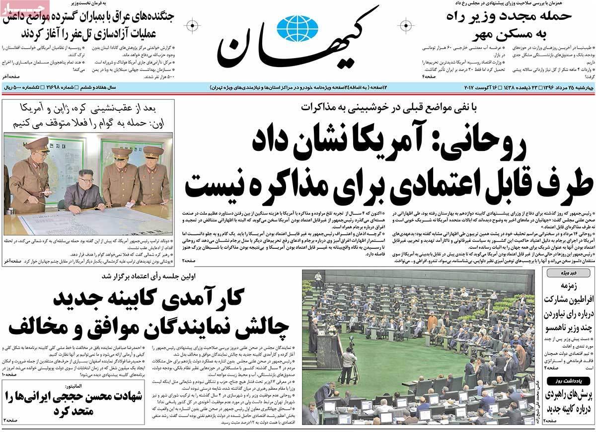 أبرز عناوين صحف ايران ، 16 اغسطس/ آب 2017 - کیهان