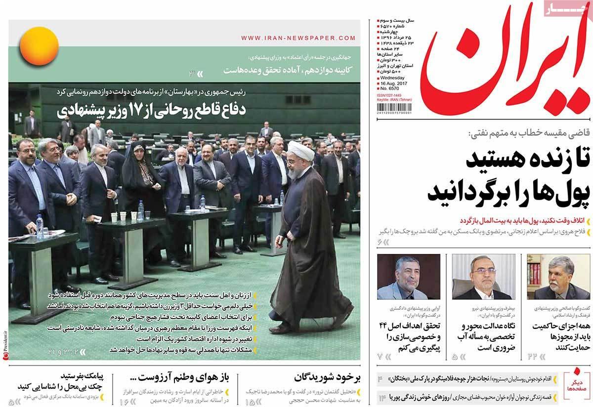 أبرز عناوين صحف ايران ، 16 اغسطس/ آب 2017 - ایران