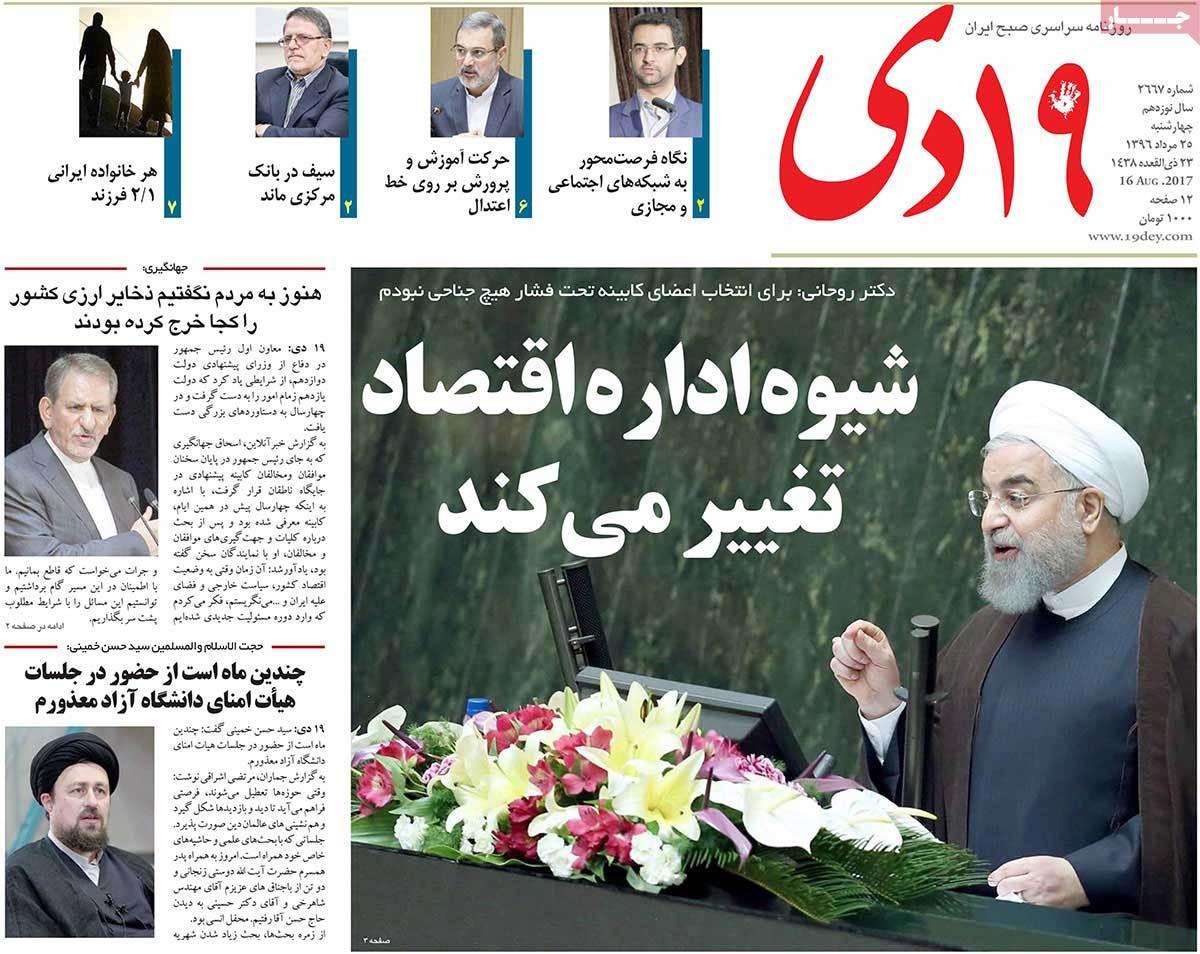 أبرز عناوين صحف ايران ، 16 اغسطس/ آب 2017 - 19دی