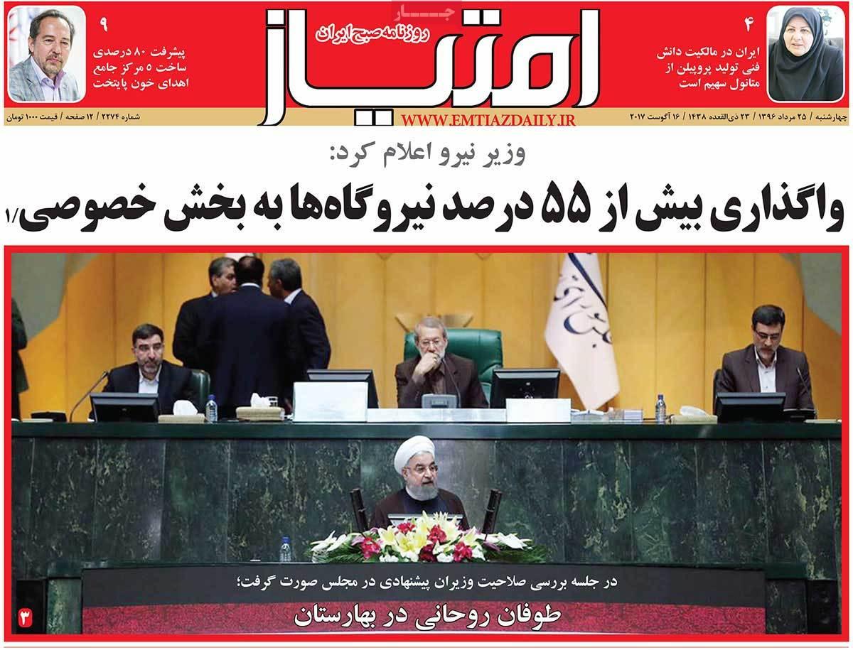 أبرز عناوين صحف ايران ، 16 اغسطس/ آب 2017 - امتیاز