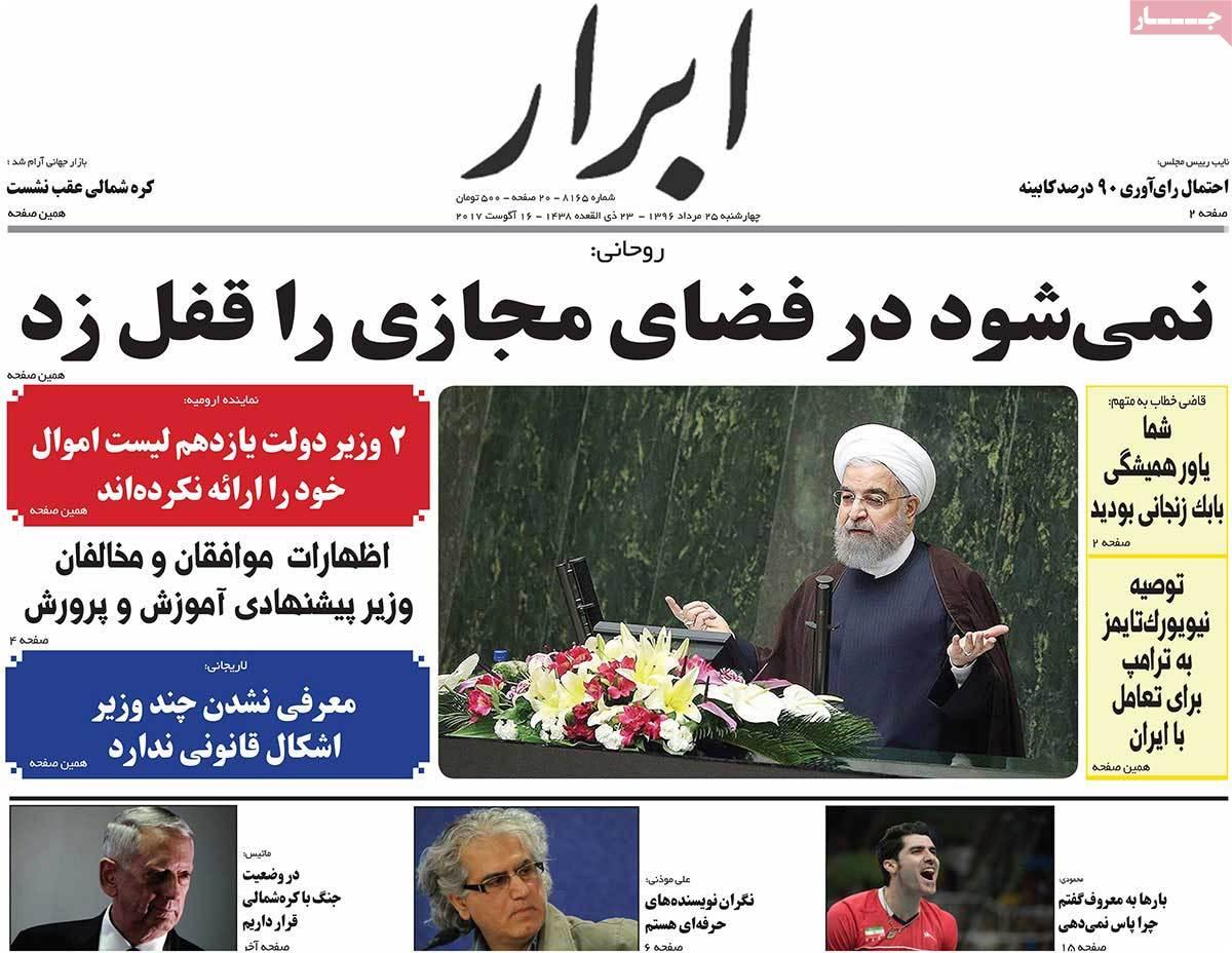 أبرز عناوين صحف ايران ، 16 اغسطس/ آب 2017 - ابرار
