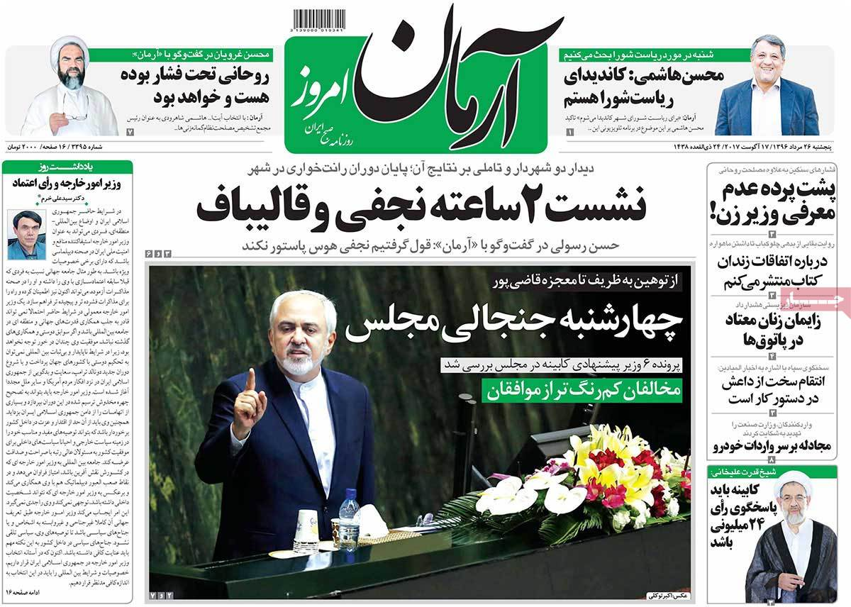 روزنامه آرمان :   منتشرنشده.