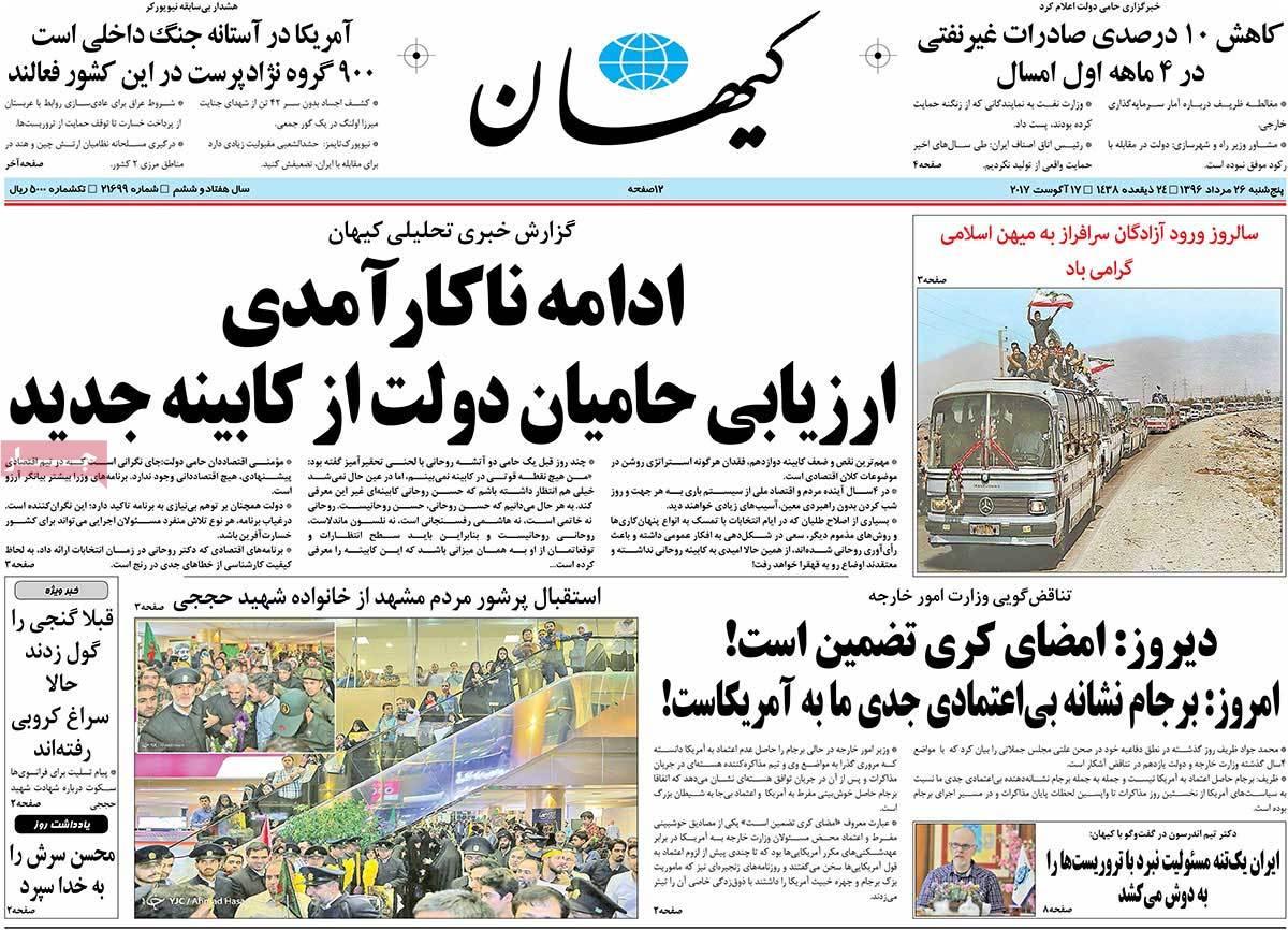 روزنامه کیهان :   منتشرنشده.