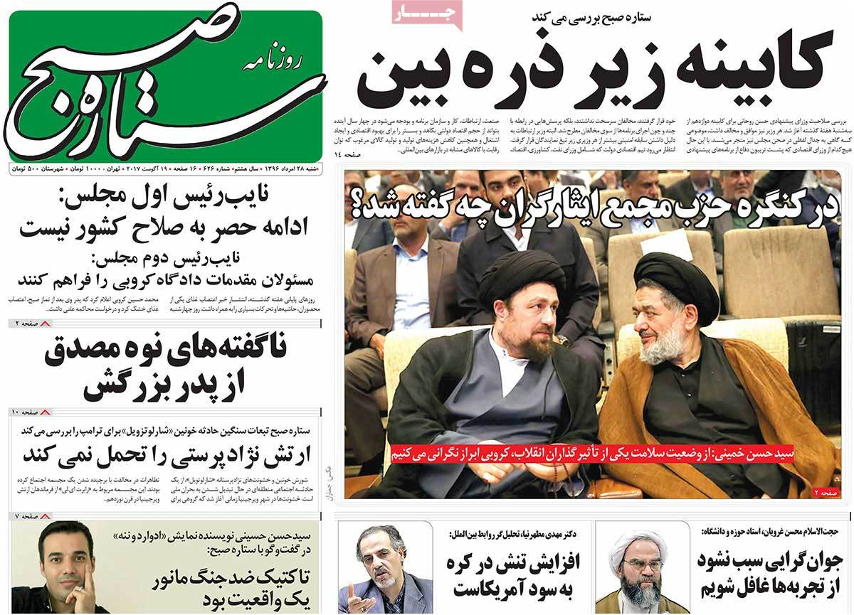 A Look at Iranian Newspaper Front Pages on August 19 - seterah sobh