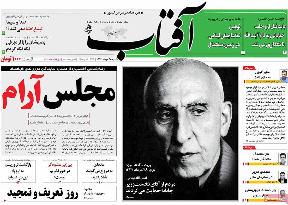 A Look at Iranian Newspaper Front Pages on August 19 - aftab