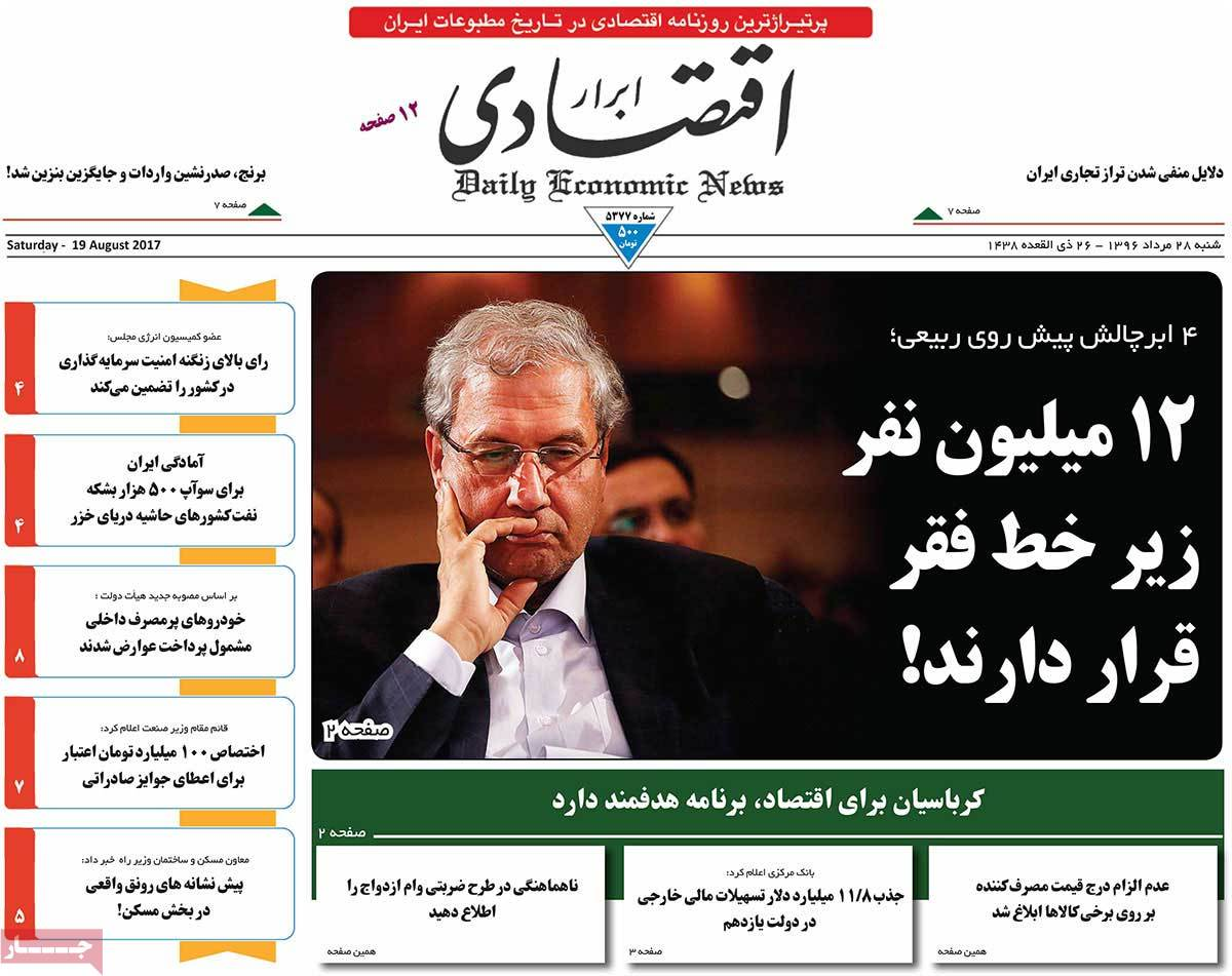 A Look at Iranian Newspaper Front Pages on August 19 - abrar egtesadi