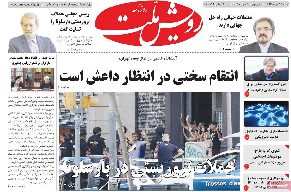 A Look at Iranian Newspaper Front Pages on August 19 - royesh mellat