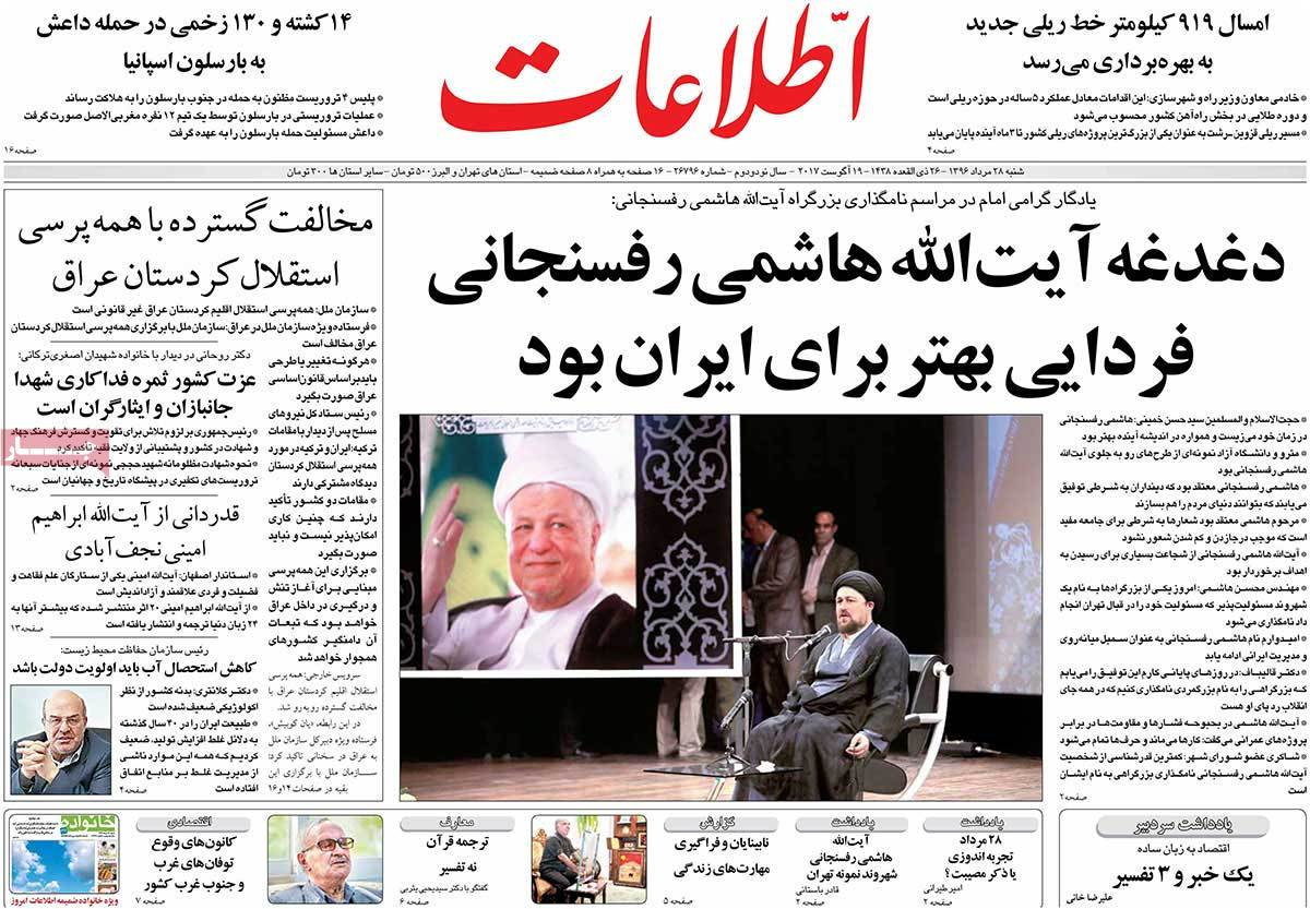 A Look at Iranian Newspaper Front Pages on August 19 - etelaat