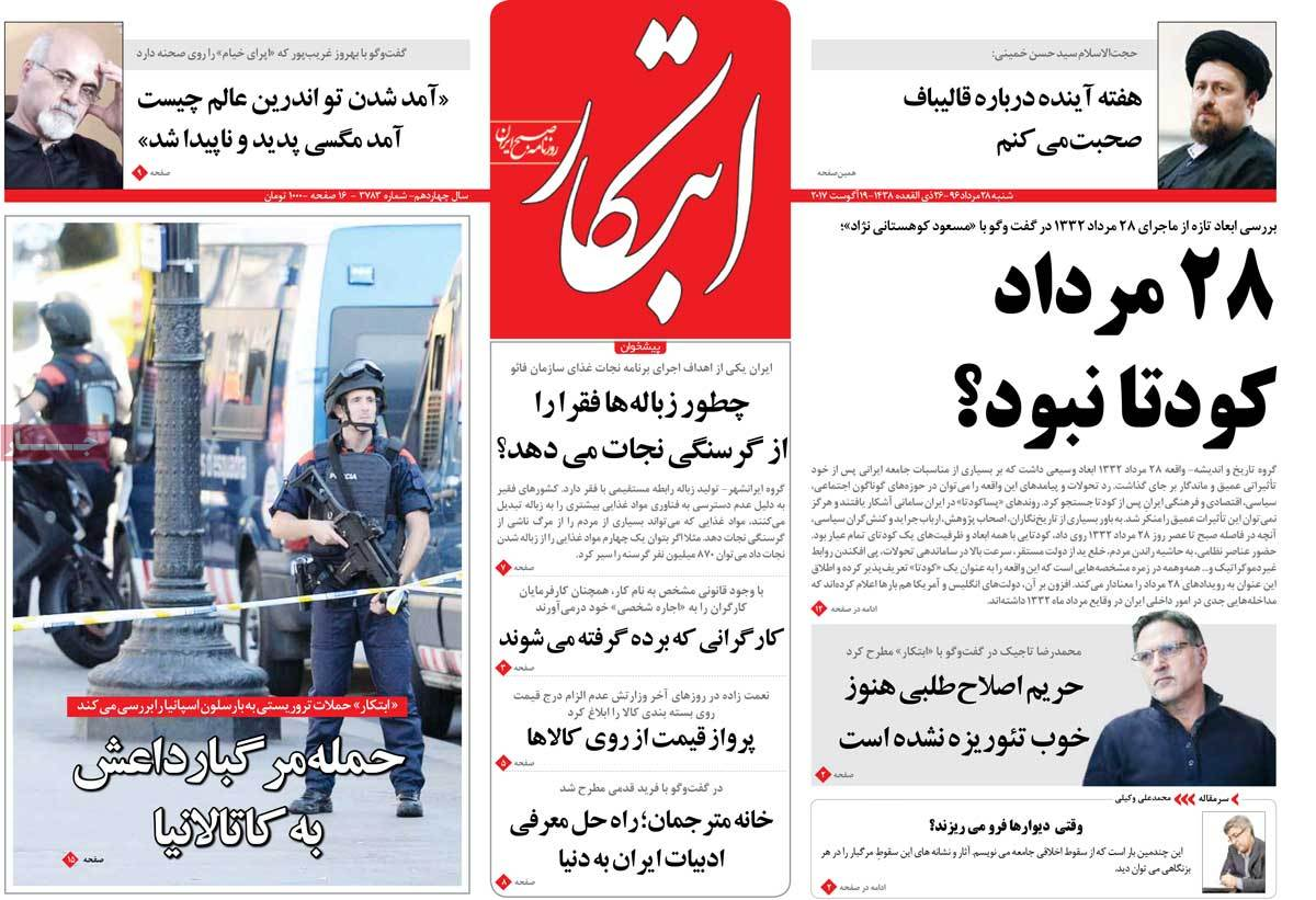 A Look at Iranian Newspaper Front Pages on August 19 - ebtekar