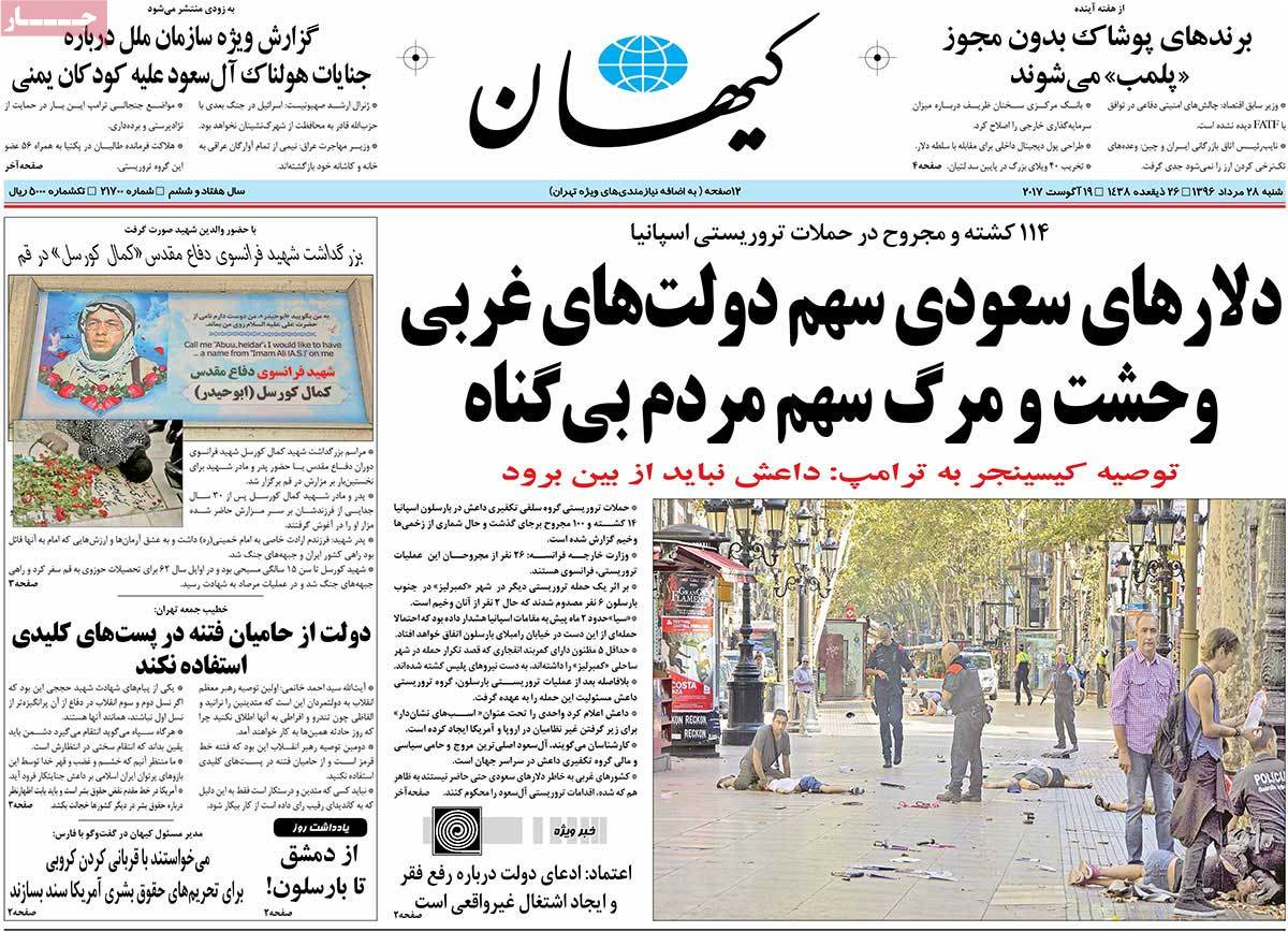A Look at Iranian Newspaper Front Pages on August 19 - kayhan