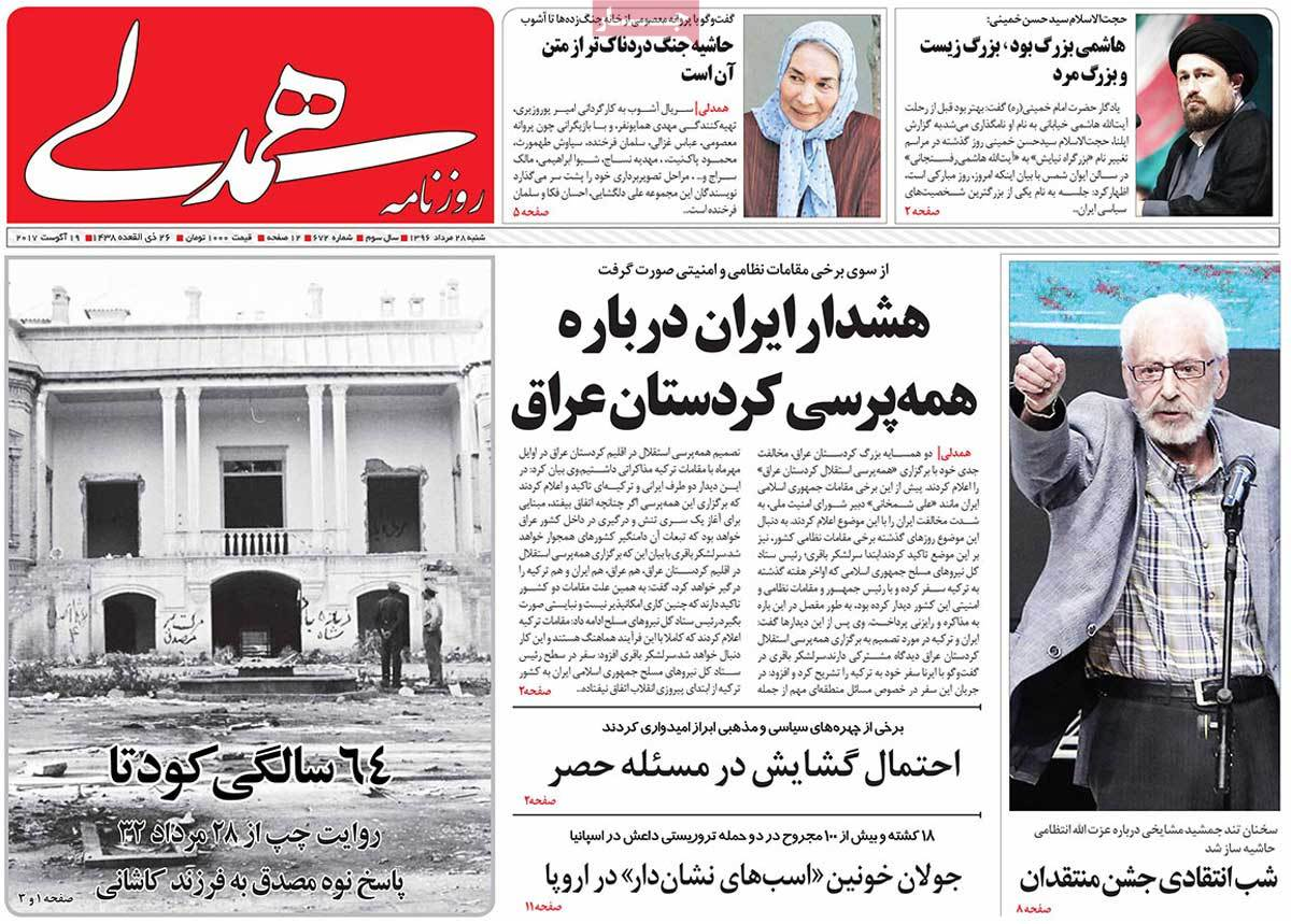 A Look at Iranian Newspaper Front Pages on August 19 - hamdeli