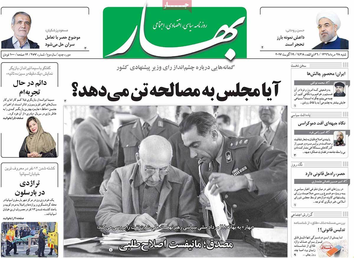 A Look at Iranian Newspaper Front Pages on August 19 - bahar