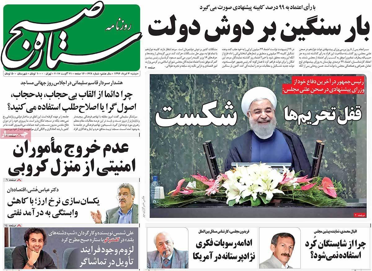 أبرز عناوين صحف ايران، الاثنين  21 اغسطس 2017 - ستاره صبح