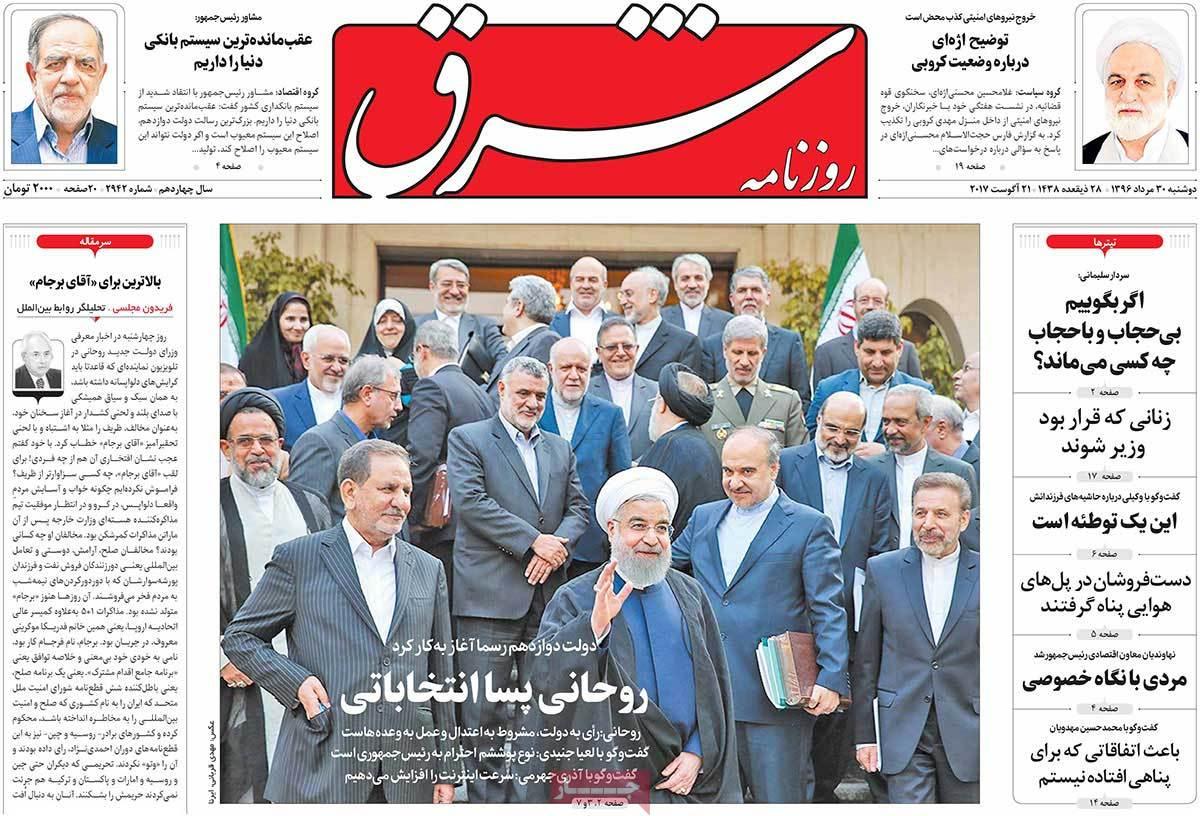 أبرز عناوين صحف ايران، الاثنين  21 اغسطس 2017 - شرق