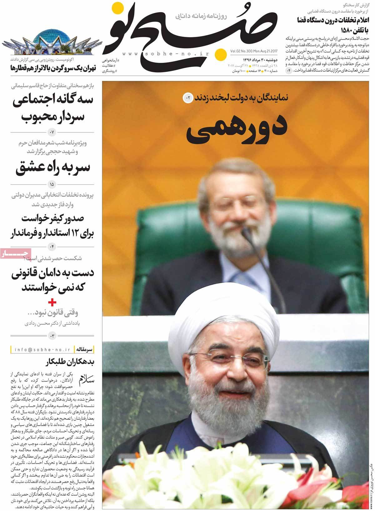 أبرز عناوين صحف ايران، الاثنين  21 اغسطس 2017 - صبح نو