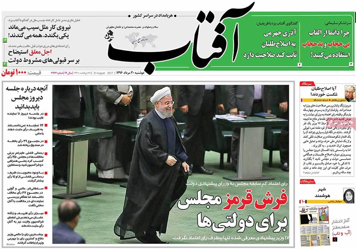 أبرز عناوين صحف ايران، الاثنين  21 اغسطس 2017 - افتاب