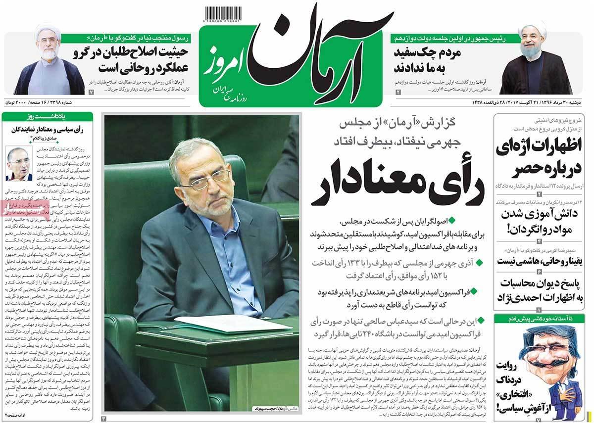 أبرز عناوين صحف ايران، الاثنين  21 اغسطس 2017 - ارمان
