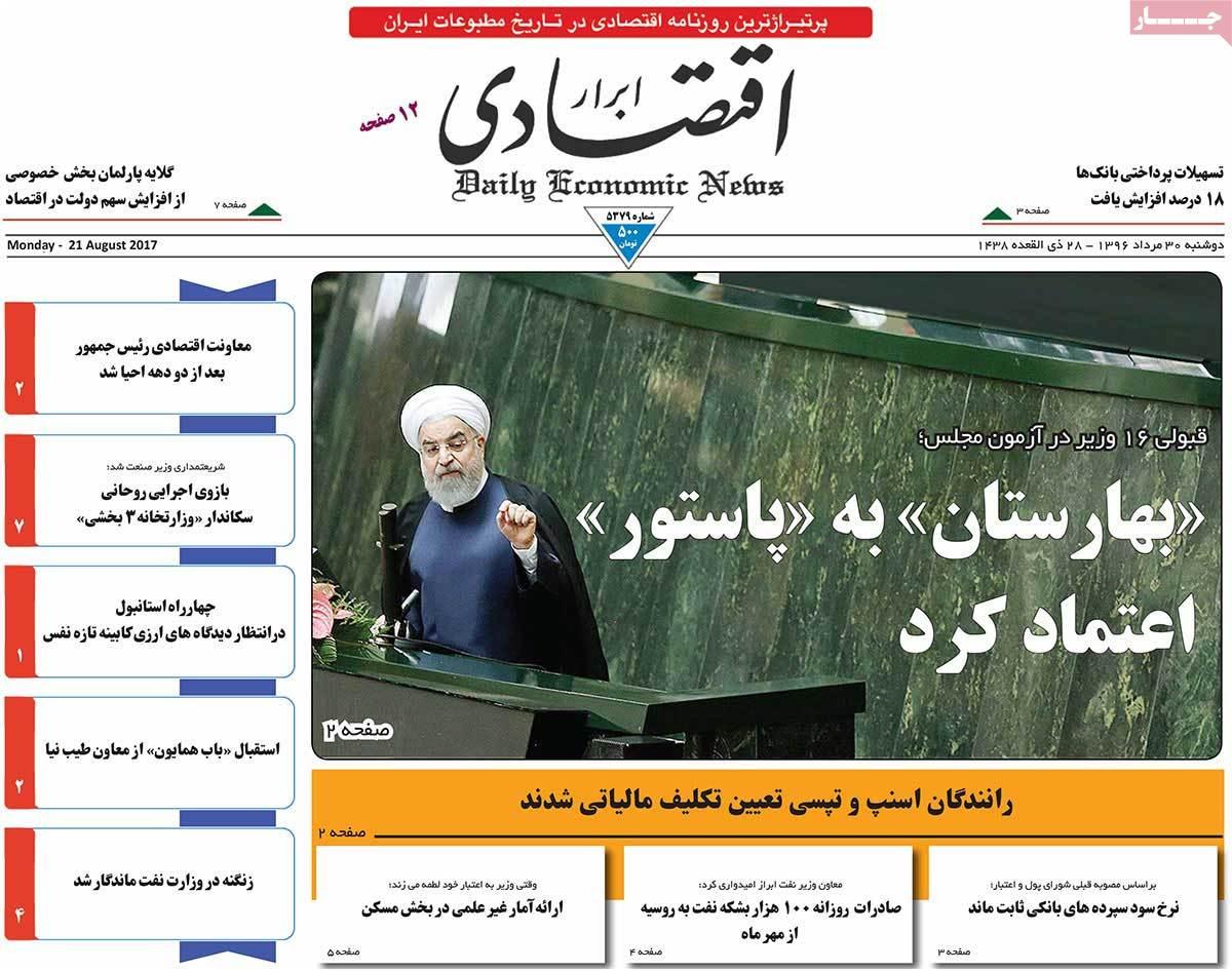 أبرز عناوين صحف ايران، الاثنين  21 اغسطس 2017 - ابرار اقتصادی