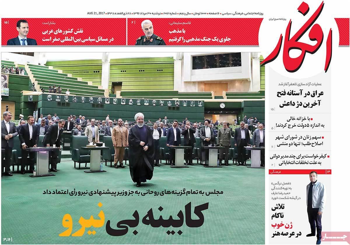أبرز عناوين صحف ايران، الاثنين  21 اغسطس 2017 - افکار