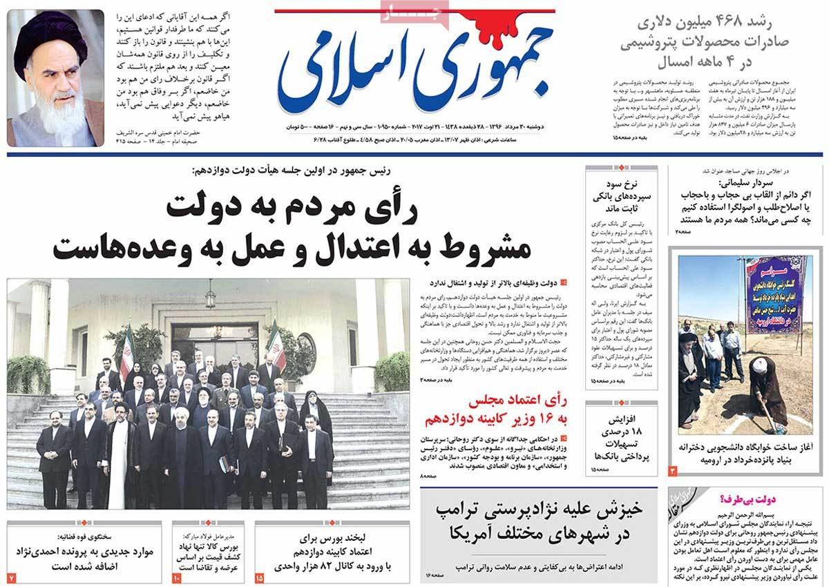أبرز عناوين صحف ايران، الاثنين  21 اغسطس 2017 - جمهوری