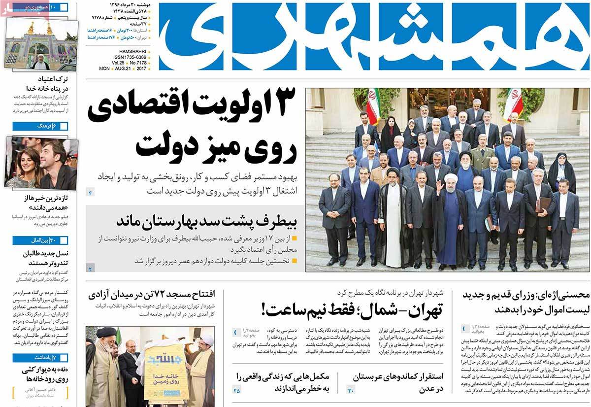 أبرز عناوين صحف ايران، الاثنين  21 اغسطس 2017 - همشهری