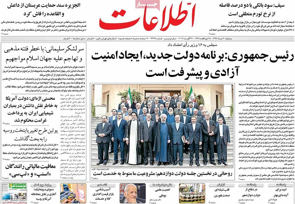 أبرز عناوين صحف ايران، الاثنين  21 اغسطس 2017 - اطلاعات