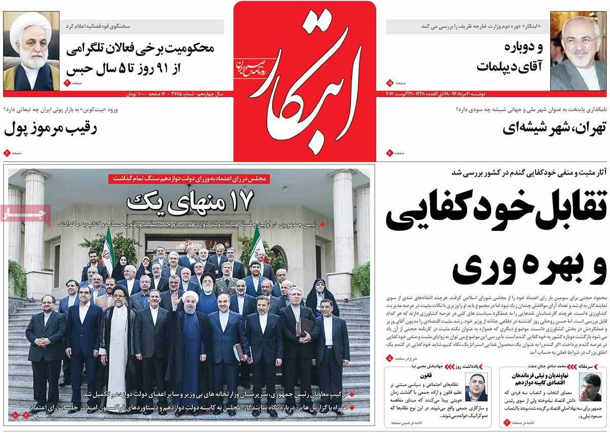 أبرز عناوين صحف ايران، الاثنين  21 اغسطس 2017 - ابتکار