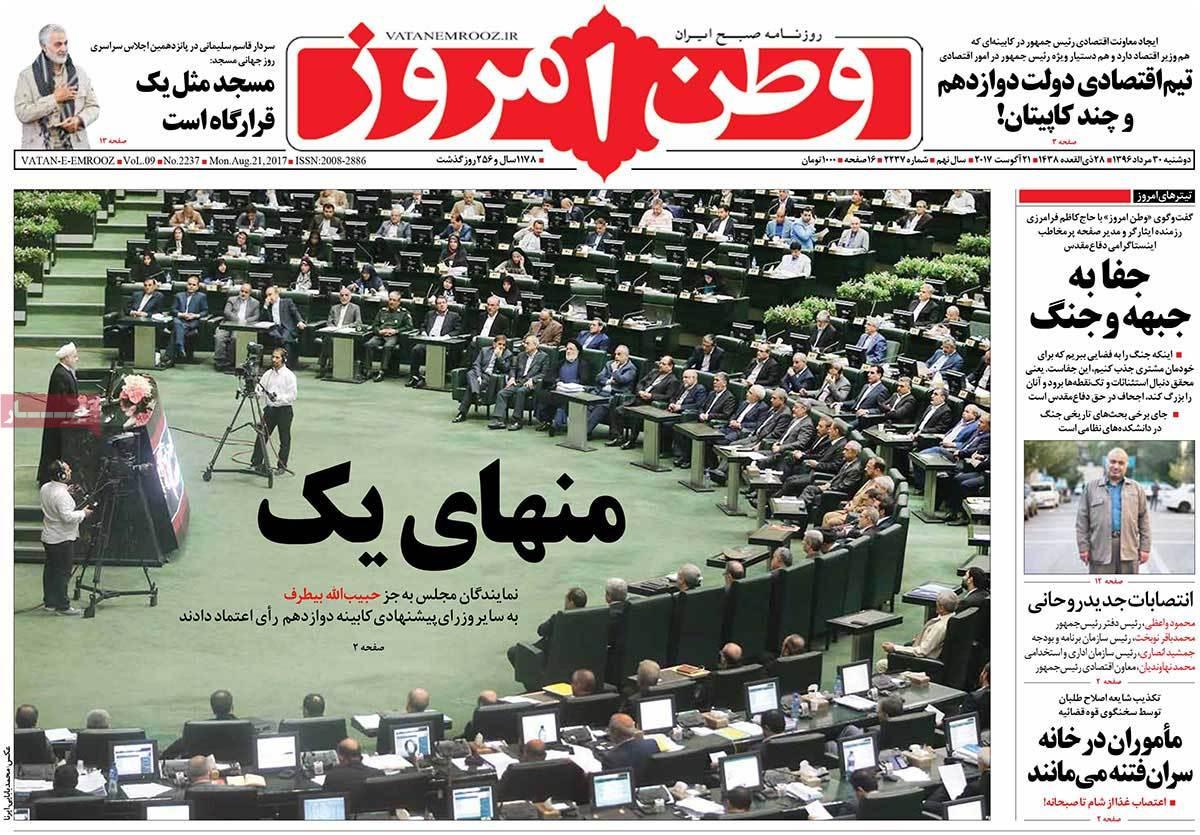 أبرز عناوين صحف ايران، الاثنين  21 اغسطس 2017 - وطن امروز
