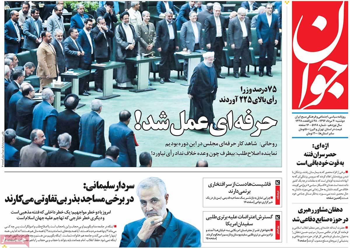 أبرز عناوين صحف ايران، الاثنين  21 اغسطس 2017 - جوان