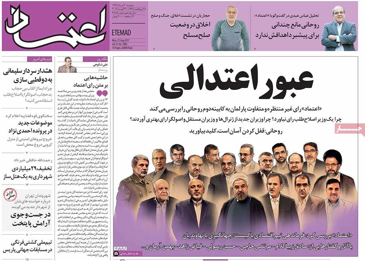 أبرز عناوين صحف ايران، الاثنين  21 اغسطس 2017 - اعتماد