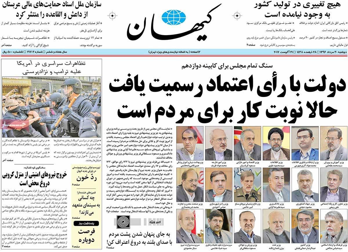 أبرز عناوين صحف ايران، الاثنين  21 اغسطس 2017 -کیهان