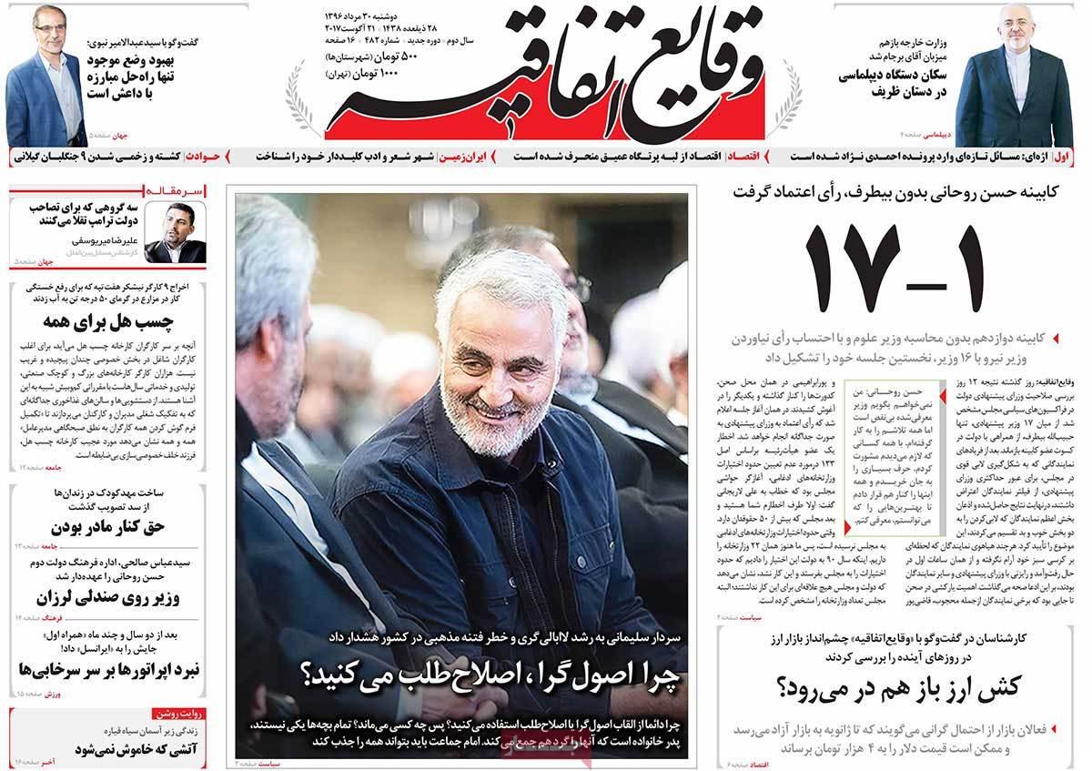 أبرز عناوين صحف ايران، الاثنين  21 اغسطس 2017 - وقایع اتفاقیه