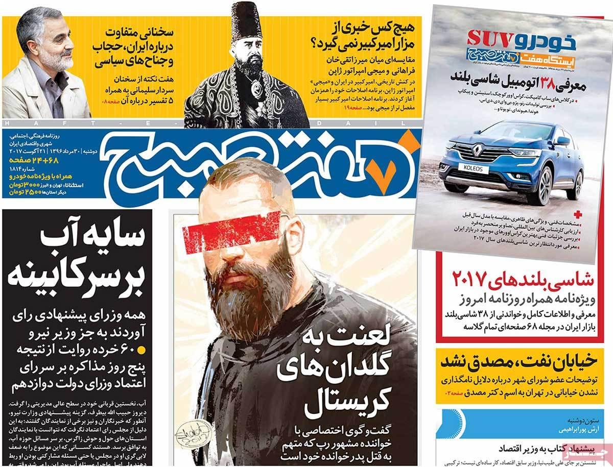 أبرز عناوين صحف ايران، الاثنين  21 اغسطس 2017 - هفت صبح