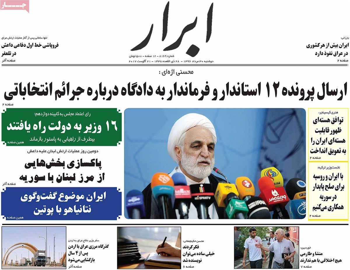 أبرز عناوين صحف ايران، الاثنين  21 اغسطس 2017 - ابرار