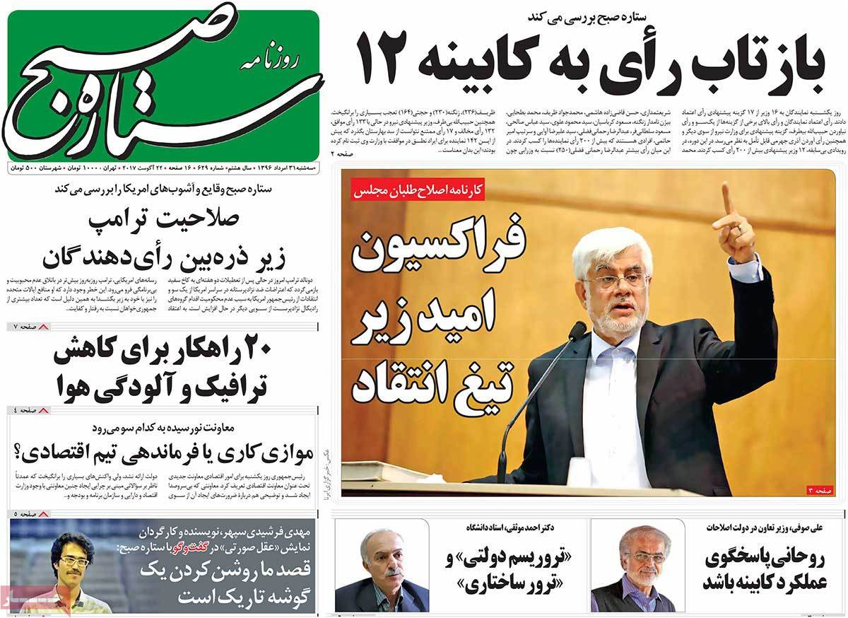 A Look at Iranian Newspaper Front Pages on August 22 - setareh