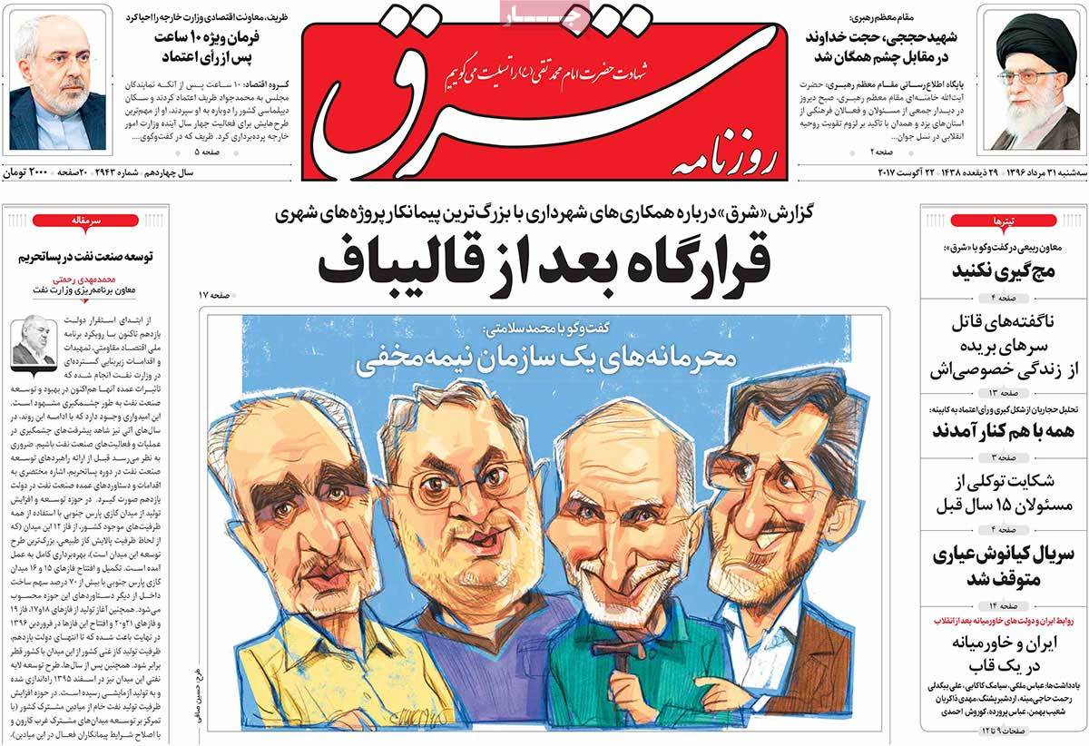 A Look at Iranian Newspaper Front Pages on August 22 - shargh