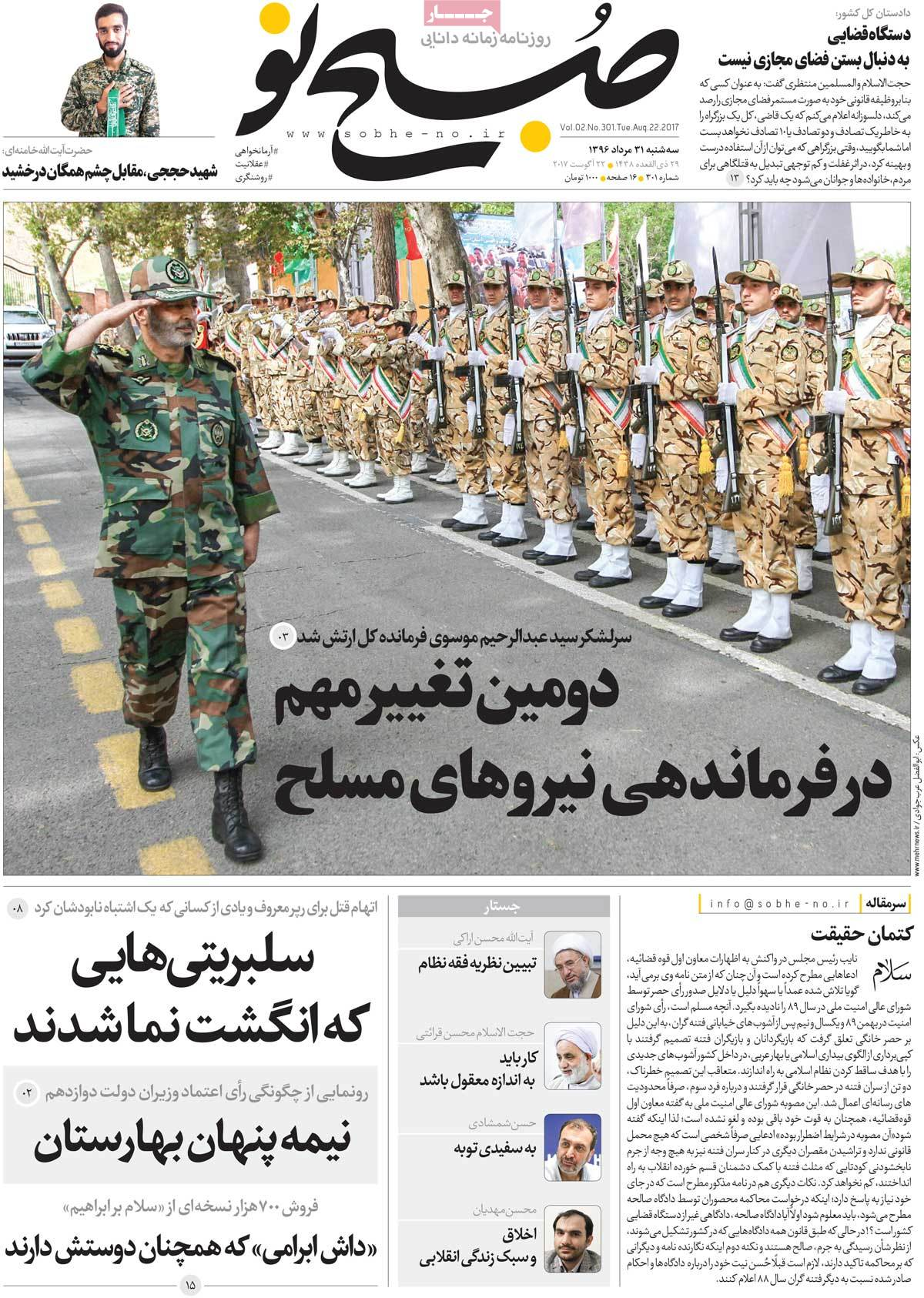 A Look at Iranian Newspaper Front Pages on August 22 - sobheno