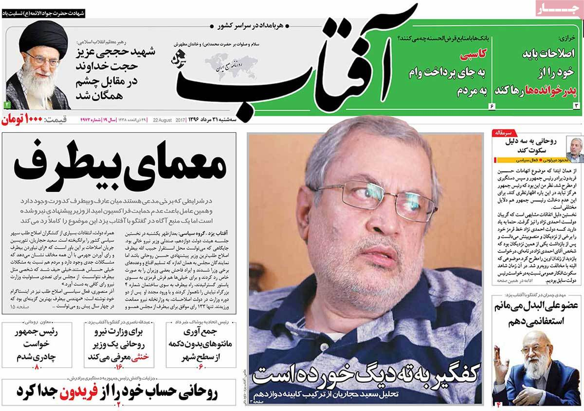 A Look at Iranian Newspaper Front Pages on August 22 - aftab