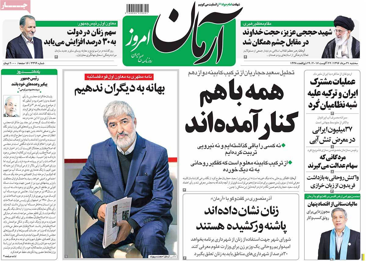 A Look at Iranian Newspaper Front Pages on August 22 - arman