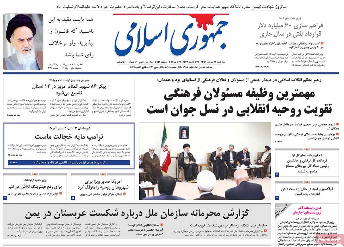A Look at Iranian Newspaper Front Pages on August 22 - jomhori