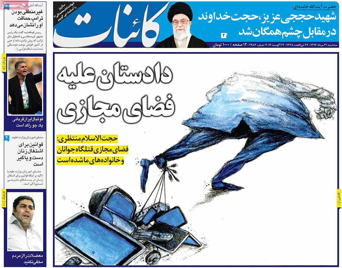 A Look at Iranian Newspaper Front Pages on August 22 - kaenat